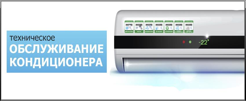 Нижний новгород обслуживание кондиционеров ремонт кондиционеров орск